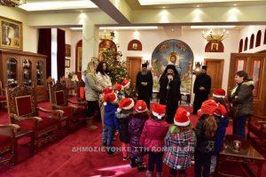 Παιδιά έψαλλαν Χριστουγεννιάτικα Κάλαντα στον Μητροπολίτη Λαγκαδά