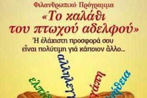 Εγκύκλιος του Μητροπολίτη Μαντινείας για το «Καλάθι του πτωχού αδελφού»