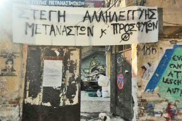 Το παλιό Ορφανοτροφείο μήλον της έριδος μεταξύ  Μητρόπολης εναντίον της αλληλεγγύης