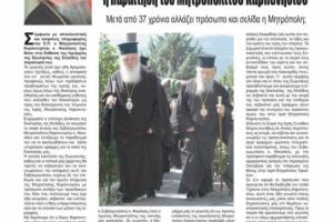 Γιατί δεν παρουσίασε ο Αρχιεπίσκοπος την παραίτηση του Μητροπολίτου Καρπενησίου στη ΔΙΣ;