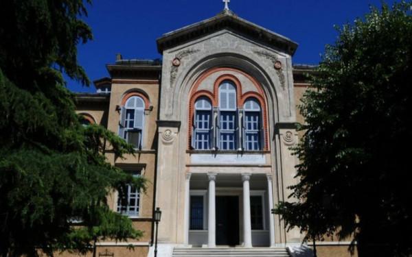Παγκόσμια εκστρατεία για την επαναλειτουργία της Θεολογικής Σχολής της Χάλκης