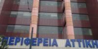 Προγραμματική Σύμβαση για ακόμη πιο…στενές σχέσεις, μεταξύ  Περιφέρειας Αττικής και Αρχιεπισκοπής Αθηνών