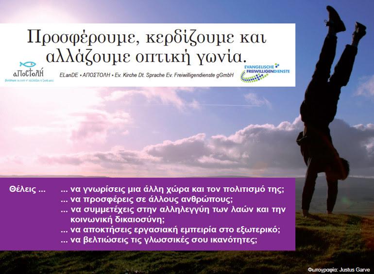 You are currently viewing Το νέο πρόγραμμα  της «Αποστολής» με την  Ευαγγελική Εκκλησία Γερμανόγλωσσων Ελλάδος– Σ.Σ. Αν αυτό γινότανε προ μερικών ετών θα καιγότανε η Αθήνα … Τώρα θεωρείται ως δεδομένο! Φεύ. !