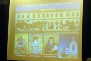 Ομιλία για τις «Μορφές αγίων στο σύγχρονο χειρουργικό τραπέζι»στο Αγρίνιο