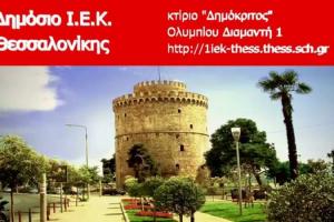 Επιτυχής πρωτοβουλία του Δημοσίου ΙΕΚ Θεσσαλονίκης, για τον Θρησκευτικό Τουρισμό