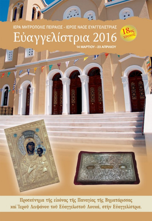 Για 18η χρονιά «ΕΥΑΓΓΕΛΙΣΤΡΙΑ 2016» στον Πειραιά !