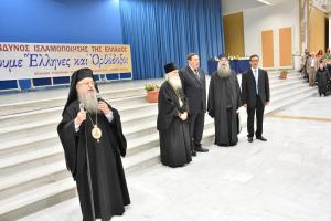 """Ψήφισμα ημερίδος: """"Μένουμε Έλληνες και Ορθόδοξοι"""""""