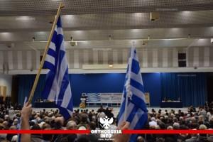Η  μητρόπολη Θεσσαλονίκης, 23 ορθόδοξα σωματεία και ΠΕΘ δήλωσαν ηχηρά: «Μένουμε Έλληνες & Ορθόδοξοι»