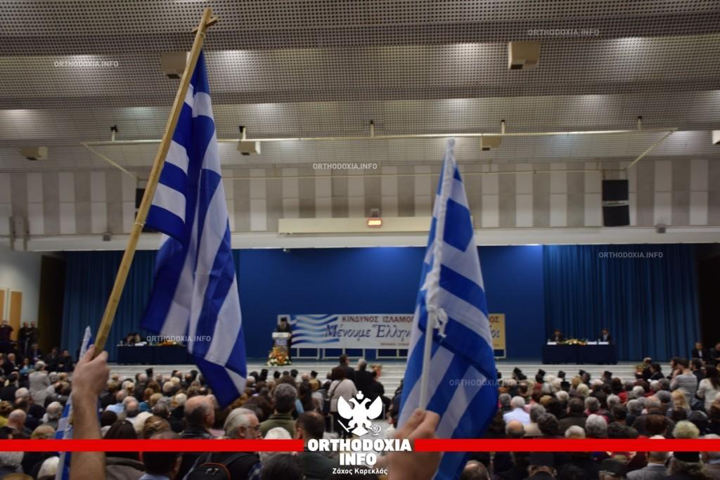 You are currently viewing Η  μητρόπολη Θεσσαλονίκης, 23 ορθόδοξα σωματεία και ΠΕΘ δήλωσαν ηχηρά: «Μένουμε Έλληνες & Ορθόδοξοι»