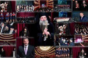 Τιμητική εκδήλωση για τα δέκα χρόνια αρχιερατικής διακονίας του Μητροπολίτη Πειραιώς Σεραφείμ