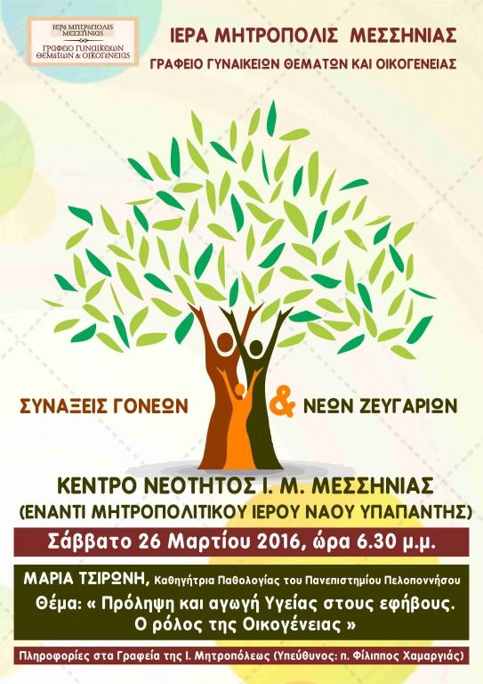 You are currently viewing Εκδήλωση από το Γραφείο Οικογένειας και Γυναικείων Θεμάτων της Ι.Μ. Μεσσηνίας