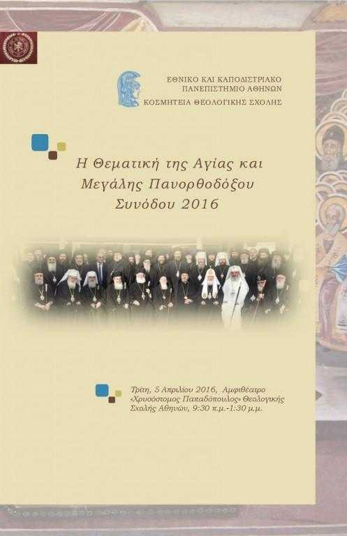 Η Θεματική της Αγίας και Μεγάλης Πανορθοδόξου Συνόδου 2016″ – Ημερίδα της Θεολογικής Σχολής Αθηνών