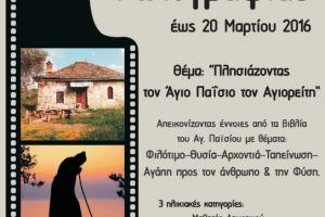 2ος Διαγωνισμός Φωτογραφίας στον Άγιο Γεώργιο Γιαννιτσών