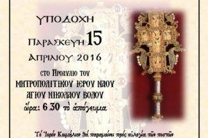 Μεγάλο προσκύνημα του Τιμίου Ξύλου στον Μητροπολιτικό Ναό Αγίου Νικολάου Βόλου