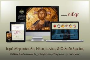 Ανανεώθηκε πλήρως ο  ιστότοπος της Ιεράς Μητροπόλεως Νέας Ιωνίας