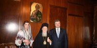 Ο Πρόεδρος της Ουκρανίας στα Πατριαρχεία
