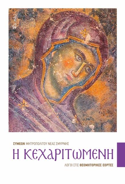 """Nέο Bιβλίο του Σεβ. Ν. Σμύρνης: """"Η ΚΕΧΑΡΙΤΩΜΕΝΗ"""""""