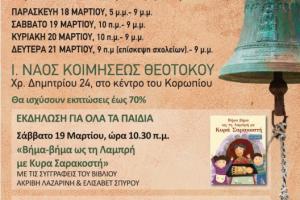 Έκθεση Ορθόδοξου Χριστιανικού βιβλίου στο Κορωπί