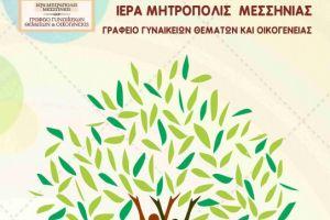 Εκδήλωση από το Γραφείο Οικογένειας και Γυναικείων Θεμάτων  της Ι.Μ. Μεσσηνίας