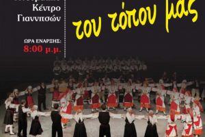 Εορταστικές εκδηλώσεις στον  Ι. Ναό Αγίου Γεωργίου Γιαννιτσών