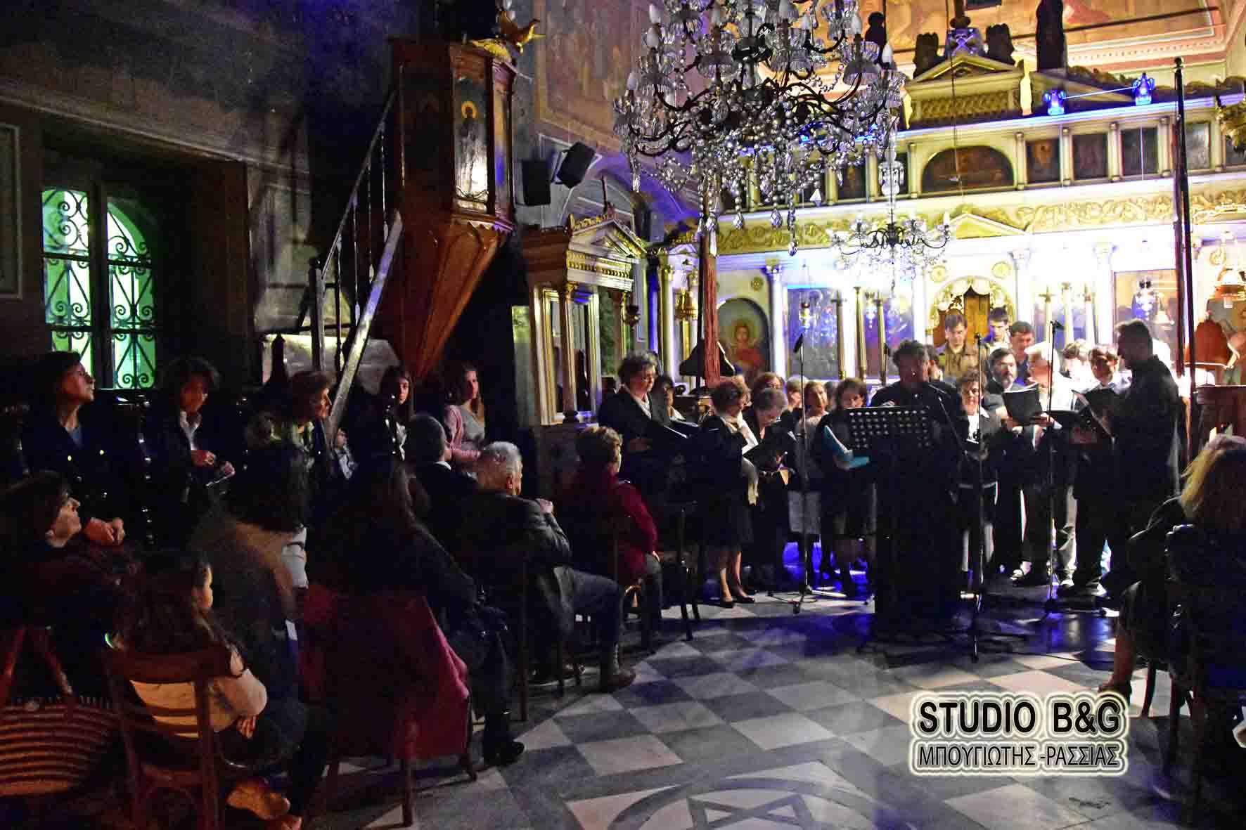 Μελωδίες του Θείου Πάθους της Μ. Εβδομάδος στον ιστορικό ναό του Αγίου Σπυρίδωνα στο Ναύπλιο