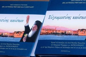 """Αναμνηστικός Τόμος υπό τον συγκινητικό τίτλο """"Ευγνωμοσύνης κανίσκιον"""" για την επίσκεψη του Οικουμενικού Πατριάρχη στο Ρέθυμνο"""