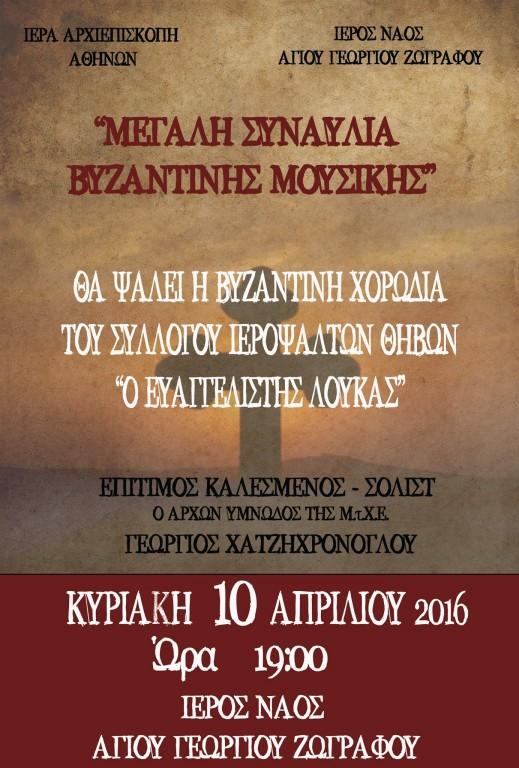 Συναυλία Βυζαντινής Μουσικής στον Άγιο Γεώργιο Ζωγράφου- Όσοι πιστοί προσέλθετε!