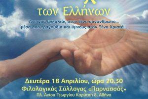 Άνοιγμα αγκαλιάς στον ξένο συνάνθρωπο μέσα απο τραγουδια και ύμνους στον Ξένο Χριστό