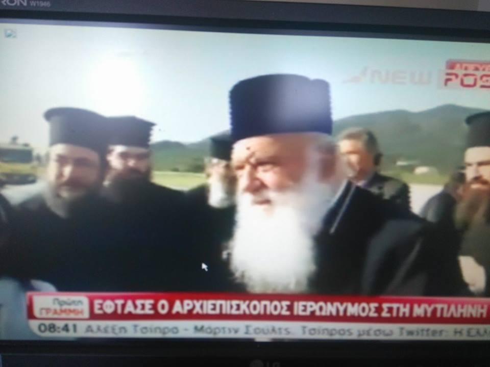 Η πρώτη άφιξη- Στην Μυτιλήνη ο Αρχιεπίσκοπος Ιερώνυμος- Όλο το πρόγραμμα του