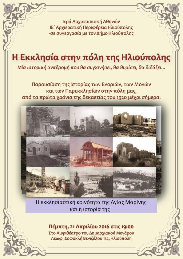 """Ιστορική ταινία """" Η Εκκλησία στην πόλη της Ηλιούπολης"""""""