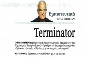 Αιχμηρό άρθρο του Γιάννη Πρετεντέρη κατά του Προέδρου της Δημοκρατίας, ως διεθνούς Terminator (εξολοθρευτής). Δυσφορία σε κύκλους της Προεδρίας που ομιλούν για κακοπιστία.