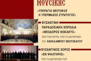 Συναυλία Εκκλησιαστικής Μουσικής  στην Ευαγγελίστρια Πειραιώς