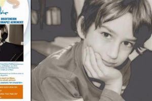 Έκκληση βοήθειας για τον 11χρονο Χάρη