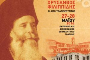 Επιστημονική διημερίδα αφιερωμένη στον Αρχιεπίσκοπο Αθηνών Χρύσανθο (Φιλιππίδη)