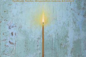 """""""Ο Θεός δεν θέλει τον πόνο των ανθρώπων"""": Το βιβλίο του Ζαν Κλωντ Λαρσέ"""