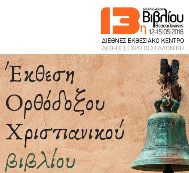 13η Διεθνή Έκθεση Βιβλίου Θεσσαλονίκης