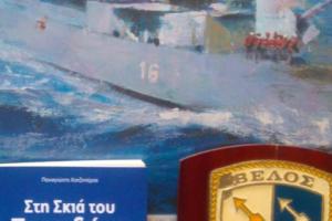 """Ο Αντιπεριφερειάρχης Νήσων- Αττικής κ. Παναγιώτης Χατζηπέρος παρουσιάζει το βιβλίο """" Στη σκιά του Ποσειδώνα""""."""