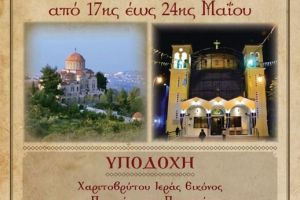 Η ιερή εικόνα της Παναγιάς της Παντανάσσης στο Ναύπλιο
