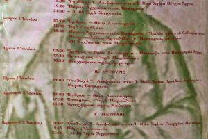 Η Τιμία χείρα της Αγίας ενδόξου Μυροφόρου και Ισαποστόλου Μαρίας της Μαγδαληνής και τεμάχιο Τιμίου Ξύλου στην Αργολίδα