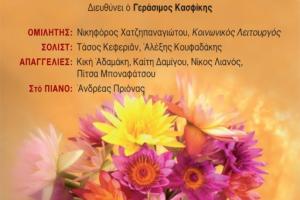 Γιορτή της μητέρας στον Ιερό ναό Ευαγγελιστρίας Πειραιώς