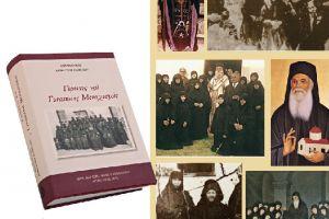 Εκδήλωση «Γέροντες και γυναικείος μοναχισμός» στη Θεσσαλονίκη