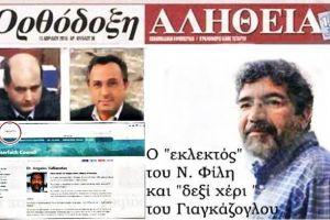 Ο Μητροπολίτης Πειραιώς Σεραφείμ αποκαλύπτει σχέδιο αλώσεως της χριστιανικής Ελλάδας από ομάδα συμβούλων του κ. Φίλη που ανήκουν σε νεοβουδιστικές ή άλλες αιρέσεις!!