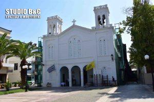 Έκκληση για οικονομική βοήθεια από το ναό του Αγίου Νικόλαου στο Ναύπλιο προς αποκατάσταση των ζημιών