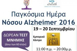 Δράσεις για τη Παγκόσμια Ημέρα Νόσου Alzheimer από το «Καρέλλειο–Μονάδα Alzheimer»