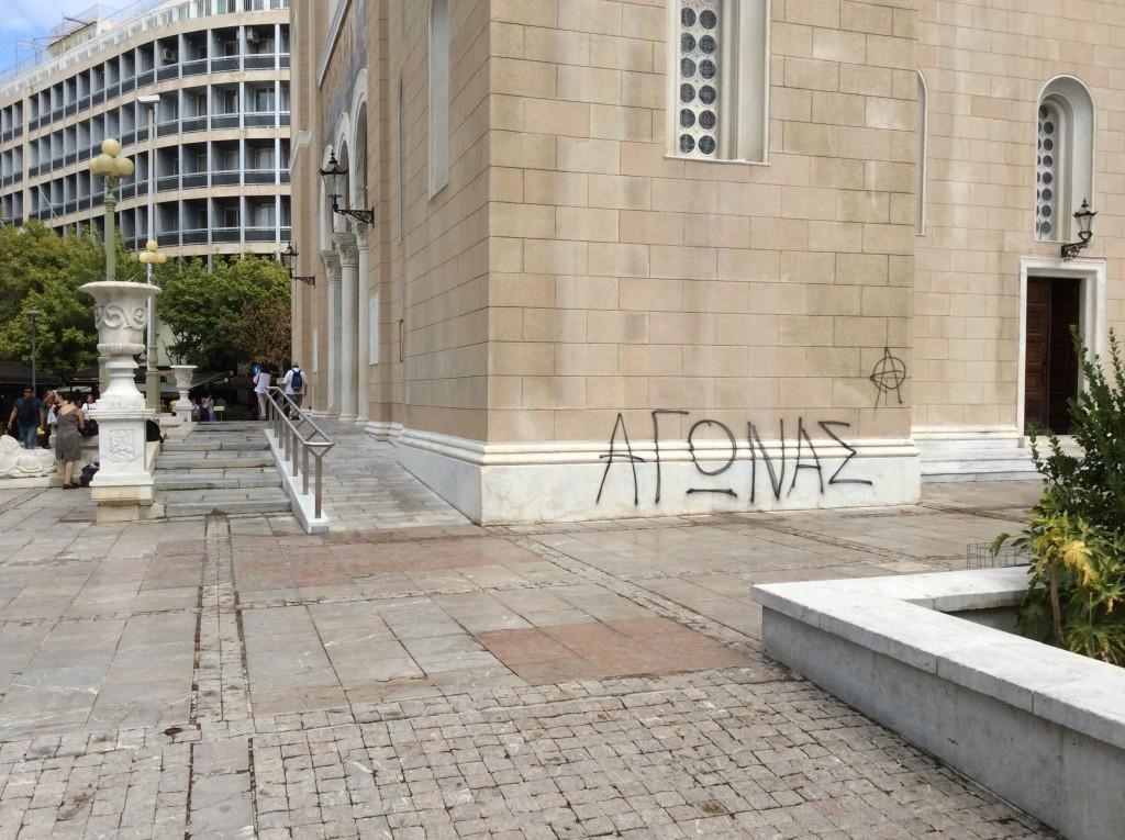 Έγραψαν πάνω στους τοίχους της Μητρόπολης- Να περιφραχθεί άμεσα και να μπει στατική φύλαξη τις νύχτες !!
