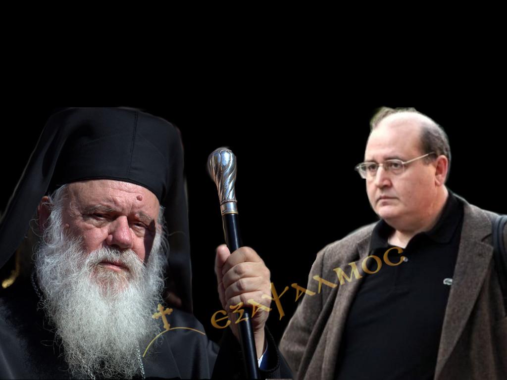 Με μία συγκλονιστική επιστολή προς τον Πρωθυπουργό και τους Αρχηγούς των κομμάτων, ο Αρχιεπίσκοπος Ιερώνυμος αποδομεί τις δόλιες πράξεις Φίλη στην Παιδεία
