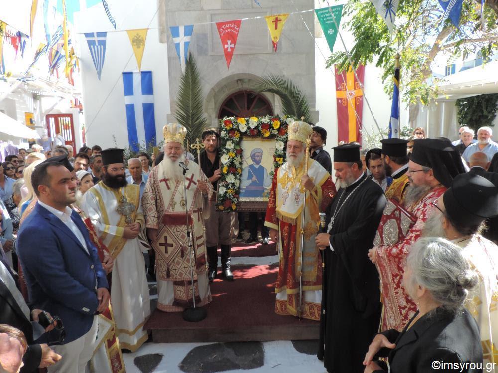 Εόρτασαν την μνήμη ενός νεομάρτυρα και τίμησαν τη μνήμη του αοιδίμου Χριστουπόλεως Πέτρου  στην Μύκονο