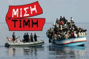 Έριξαν τις τιμές τους οι Tούρκοι δουλέμποροι – Νέο τσουνάμι μεταναστών έρχεται στην Ελλάδα