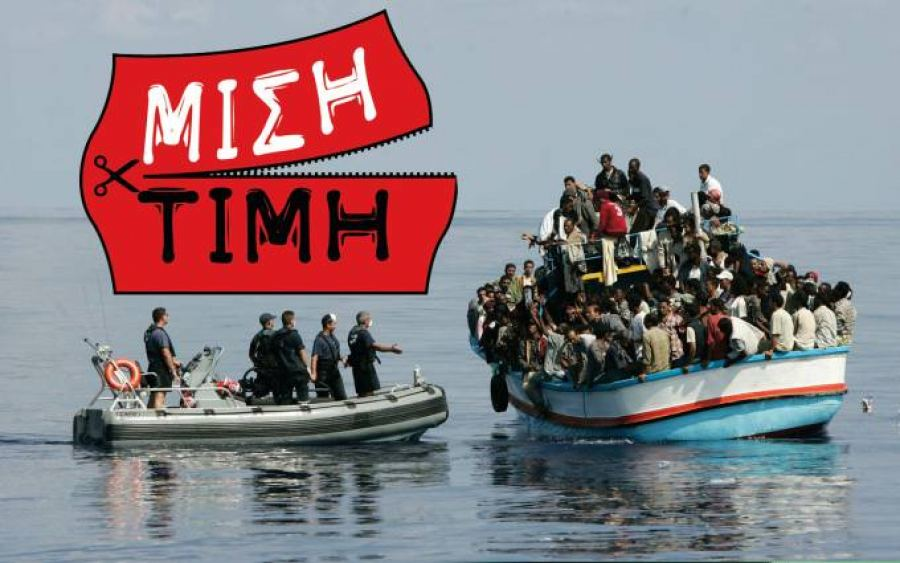 You are currently viewing Έριξαν τις τιμές τους οι Tούρκοι δουλέμποροι – Νέο τσουνάμι μεταναστών έρχεται στην Ελλάδα