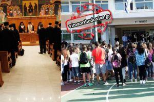 Ενόψει Έκτακτης Ιεραρχίας για την κατάργηση της Προσευχής στα σχολεία- Έξαλλοι οι Ιεράρχες